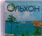 CD Ольхон - сердце Байкала