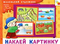 Наклей картинку: Занятия с детьми от 3 до 5 лет