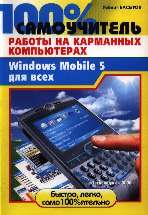 100% самоучитель работы на карманных компьютерах, или Windows Mobile 5 для
