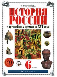 История России с древнейших времен до XVI в. 6 класс: Учебник