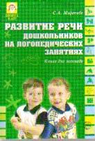 Развитие речи дошкольников на логопедических занятиях: Книга для логопеда
