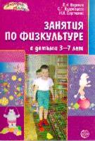 Занятия по физкультуре с детьми 3-7 лет: Планирование и конспекты