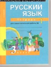 Русский язык. 3 кл.: Тетрадь для самостоят. работы № 1 /+612629/