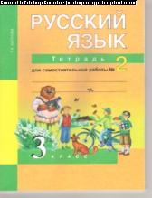 Русский язык. 3 кл.: Тетрадь для самостоят. работы № 2 /+612628/