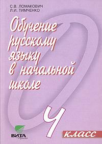Обучение русскому языку в нач. школе. 4 кл.: Пособие для учителя