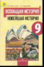 Всеобщая история. Новейшая история. 9 кл.: Учебник ФГОС /+625914/