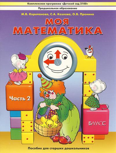 Моя математика: Пособие для старших дошкольников: В 3-х ч. Ч.2 /+749381/