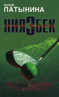 Ниязбек: Роман