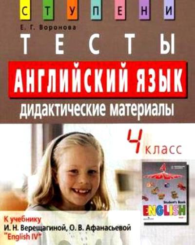 Английский язык. 4 класс Тесты. Дидактич. материалы к учебн. Верещагиной...