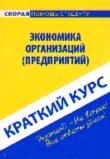 Краткий курс по экономике организаций (предприятий): учеб. пособие