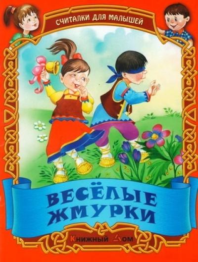 Веселые жмурки: Русские народные считалки