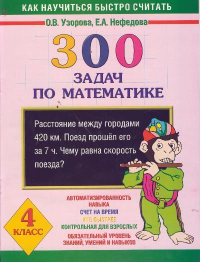 300 задач по математике. 4 кл.: Как научиться быстро считать