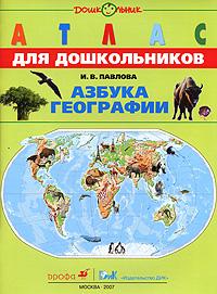 Азбука географии: Атлас для старшего дошк.и младшего школьного возраста