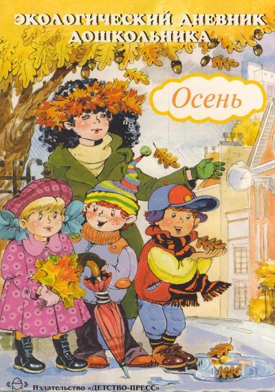 Экологический дневник дошкольника. Осень ФГОС