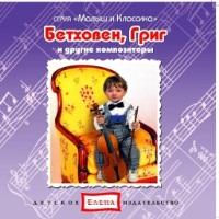 CD Бетховен, Григ и другие композиторы