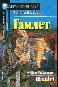 Гамлет. Домашнее чтение
