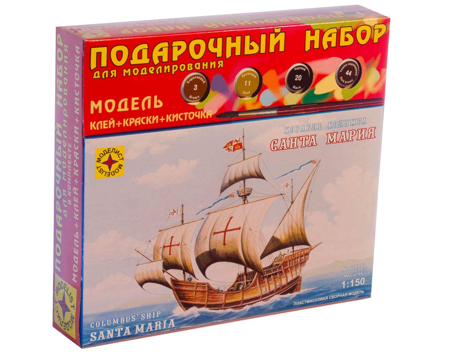Сборная модель Корабль Колумба Санта Мария (1:150)