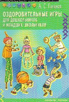 Оздоровительные игры для дошкольников и младших школьников