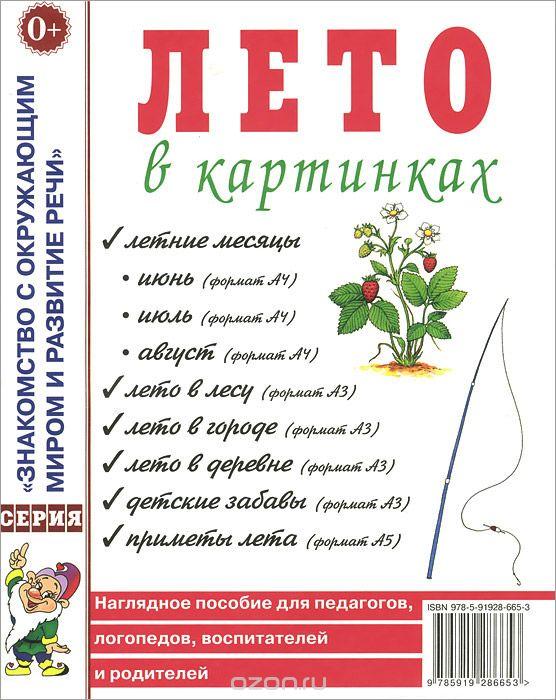 Лето в картинках: Нагляд. пос. для педагогов, логопедов, воспитателей ...