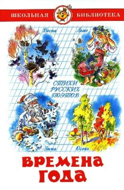 Времена года: Стихи русских поэтов