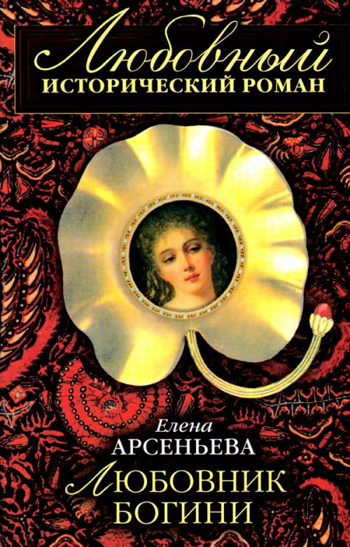 Любовник богини: Роман