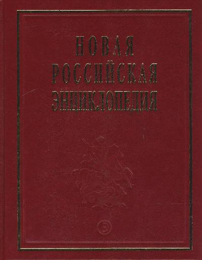 Новая Российская энциклопедия: Т.4(1): Винч-Гамб