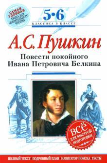 Повести покойного Ивана Петровича Белкина. 5-6 кл.: Комментарий, указатель,