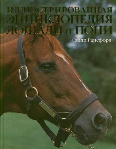 Иллюстрированная энциклопедия лошади и пони