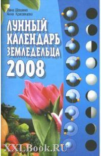 Лунный календарь земледельца на 2008 год