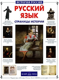 Русский язык: Страницы истории