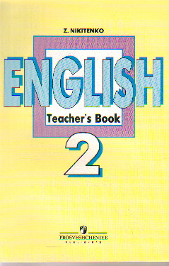 Английский язык. 2 кл.: Книга для учителя