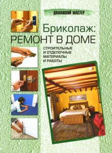 Бриколаж: ремонт в доме. В 4 кн. Кн. 3: Строительные и отделочные материалы