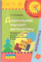 Дошкольник изучает математику. 3-4 года: Методич. пособие для воспитателей