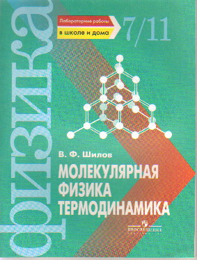 Молекулярная физика. Термодинамика