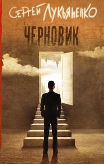 Черновик: Фантастический роман