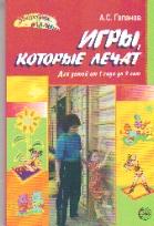 Игры, которые лечат: Для детей от 1 года до 3 лет