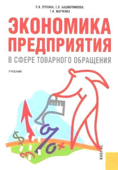 Экономика предприятия в сфере товарного обращения: учебник