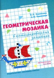 Геометрическая мозаика в интегрированных занятиях: Игровые занятия в д/с и