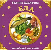 Еда: Английский для детей