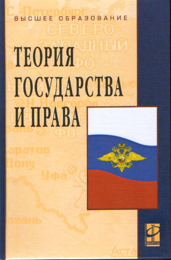 Учебник Алексеева Теория Государства И Права