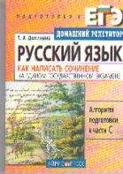 Русский язык: Как написать сочинение на Едином Государственном Экзамене