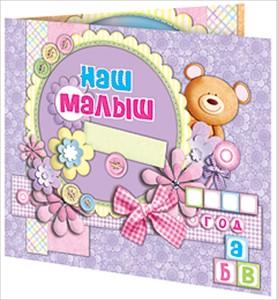 Наш малыш открытка