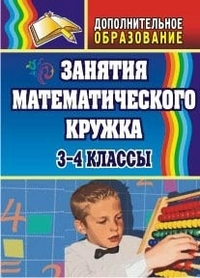 Занятия математического кружка. 3-4 классы. ФГОС