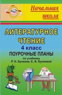 Литературное чтение. 4 класс: Поурочные планы по уч. Бунеева Р.Н., Бунеевой Е