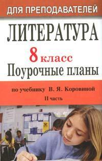 Литература. 8 класс: Поурочные планы по учеб. Коровиной В.Я.: Ч.2