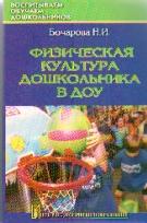 Физическая культура дошкольника в ДОУ: Программно-методическое пособие