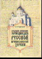 Уголовно-правовая юрисдикция русской православной церкви: монография.