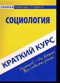 Краткий курс по социологии: Учеб. пособие