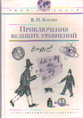 Приключения великих уравнений: Для старшего школьного возраста