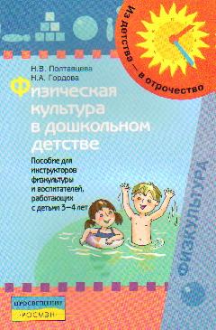 Физическая культура в дошкольном детстве. 3-4 года: Пособие для инструкторо